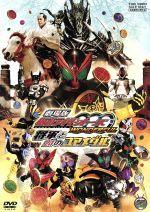 劇場版 仮面ライダーOOO WONDERFUL 将軍と21のコアメダル(通常)(DVD)