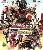 劇場版 仮面ライダーOOO WONDERFUL 将軍と21のコアメダル(Blu-ray Disc)(BLU-RAY DISC)(DVD)