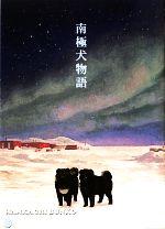 南極犬物語(ハンカチぶんこ)(児童書)