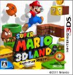 スーパーマリオ3Dランド(ゲーム)