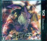 薄桜鬼 3D(限定版)(ドラマCD1枚、3Dカード3枚付)(初回限定版)(ゲーム)