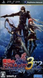 戦場のヴァルキュリア 3 EXTRA EDITION(ゲーム)
