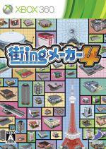 街ingメーカー4(ゲーム)