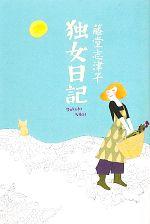 独女日記(単行本)