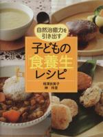 子どもの「食養生」レシピ(単行本)