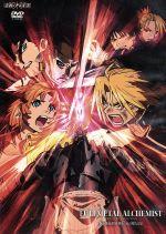 劇場版 鋼の錬金術師 嘆きの丘の聖なる星(通常)(DVD)