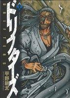 ドリフターズ(2)(ヤングキングC)(大人コミック)