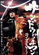 サンドウィッチマン ライブ2011~新宿与太郎完結篇~(通常)(DVD)
