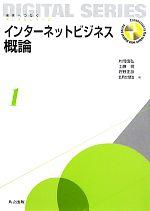 インターネットビジネス概論(未来へつなぐデジタルシリーズ1)(単行本)