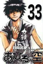 あひるの空(33)(マガジンKC)(少年コミック)