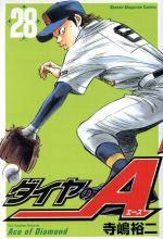 ダイヤのA(28)(マガジンKC)(少年コミック)