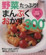 野菜たっぷり!まんぷくおかず300品(単行本)