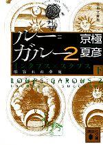 分冊文庫版 ルー=ガルー2 インクブス×スクブス 相容れぬ夢魔(講談社文庫)(下)(文庫)