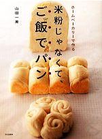 米粉じゃなくて、ご飯でパン ホームベーカリーで作る(単行本)