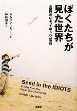 ぼくたちが見た世界 自閉症者によって綴られた物語(単行本)