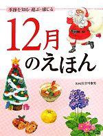 12月のえほん 季節を知る・遊ぶ・感じる(児童書)