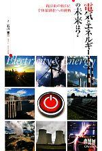 電気とエネルギーの未来は? 新技術の動向と全体最適化への挑戦(単行本)