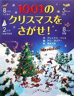 1001のクリスマスをさがせ!(児童書)