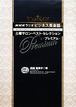 NHKラジオ ビジネス英会話 土曜サロン・ベスト・セレクション・プレミアム(CD2枚付)(単行本)