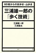 三浦雄一郎の「歩く技術」 60歳からの街歩き・山歩き(The New Fifties)(単行本)