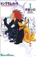 キングダム ハーツ 358/2Days(3)(ガンガンC)(少年コミック)