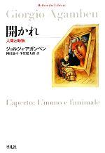 開かれ 人間と動物(平凡社ライブラリー745)(新書)