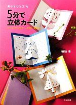 楽しさひと工夫 5分で立体カード タワーからキャラクター、花や虫、動物まで(単行本)