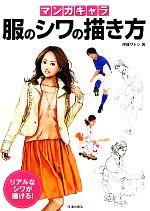 マンガキャラ 服のシワの描き方(単行本)