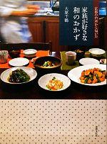 家族が好きな和のおかず 京都の台所から届いた(単行本)