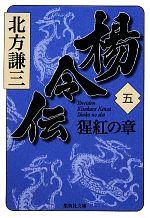 楊令伝 猩紅の章(集英社文庫)(五)(文庫)
