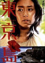 東京島(通常)(DVD)