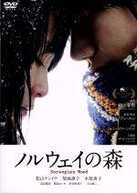 ノルウェイの森(通常)(DVD)