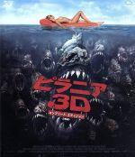 ピラニア3D コンプリート・エディション(Blu-ray Disc)(BLU-RAY DISC)(DVD)