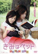 韓国映画 きみはペット ナビゲートDVD(通常)(DVD)