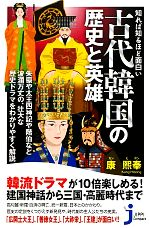 古代韓国の歴史と英雄 知れば知るほど面白い(じっぴコンパクト新書)(新書)