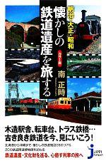 カラー版 明治・大正・昭和 懐かしの鉄道遺産を旅する(じっぴコンパクト新書90)(新書)
