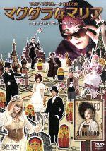 マグダラなマリア~魔愚堕裸屋・恋のカラ騒ぎ~(通常)(DVD)
