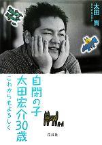 自閉の子・太田宏介30歳 これからもよろしく(単行本)