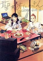 聖☆おにいさん(7)モーニングKC