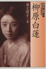 柳原白蓮(西日本人物誌20)(単行本)