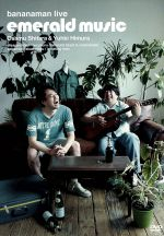 bananaman live emerald music(通常)(DVD)