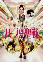 バラ色の聖戦 DVD-BOX(通常)(DVD)