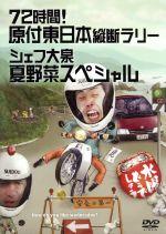 水曜どうでしょう 第16弾 「72時間!原付東日本縦断ラリー/シェフ大泉夏野菜スペシャル」(通常)(DVD)