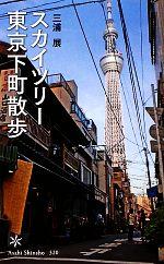 スカイツリー 東京下町散歩(朝日新書)(新書)