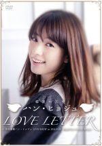 韓流の天使 ハン・ヒョジュ LOVE LETTER~完全密着ハン・ヒョジュ LIVE SHOW at 2011.10.10SHIBUYA PUBLIC HALL~(通常)(DVD)