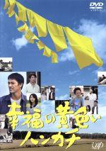 幸福の黄色いハンカチ(通常)(DVD)