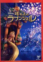 塔の上のラプンツェル(通常)(DVD)