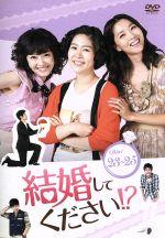 結婚してください!? DVD-BOX5(通常)(DVD)