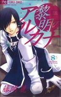 黎明のアルカナ(8)(フラワーC)(少女コミック)