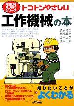 トコトンやさしい工作機械の本(B&Tブックス今日からモノ知りシリーズ)(単行本)